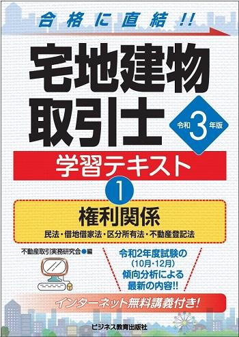 令和3年版 宅地建物取引士 学習テキスト①権利関係