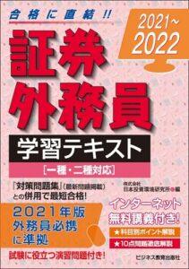 2021~2022 証券外務員学習テキスト(一種・二種対応)(無料インターネット講義付)