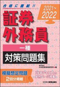 2021~2022 証券外務員(一種)対策問題集