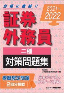 2021~2022 証券外務員(二種)対策問題集