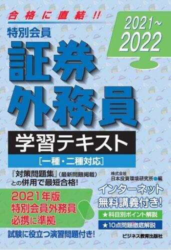 2021-2022 特別会員 証券外務員 学習テキスト(一・二種対応)<無料インターネット講義付>