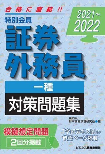 2021-2022 特別会員 証券外務員 一種 対策問題集