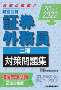 2021-2022 特別会員 証券外務員 二種 対策問題集