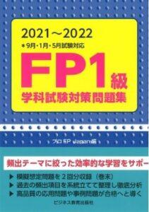 2021~2022 FP1級学科試験対策問題集