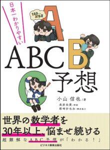 日本一わかりやすい ABC予想