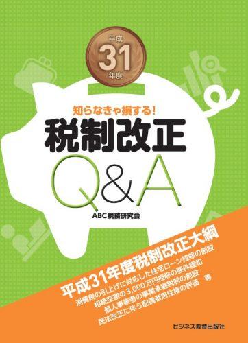 平成31年度 税制改正Q&A