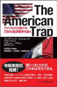 The American Trapアメリカン・トラップ―アメリカが仕掛ける巧妙な経済戦争を暴く(原題『Le Piège Américain』)