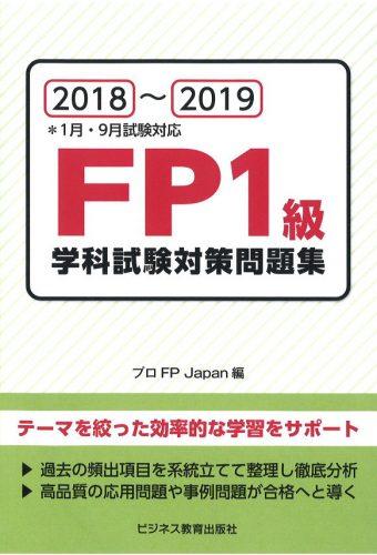 2018~2019 FP1級学科試験対策問題集
