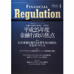 Financial Regulation(フィナンシャル・レギュレーション)2013 SPRING―金融機関のための規制対応情報