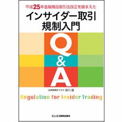 平成25年金融商品取引法改正を踏まえたインサイダー取引規制入門Q&A