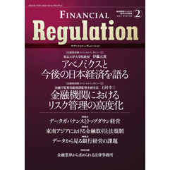 FINANCIAL Regulation(フィナンシャル・レギュレーション)Vol.2 2013 WINTER―金融機関のための規制対応情報