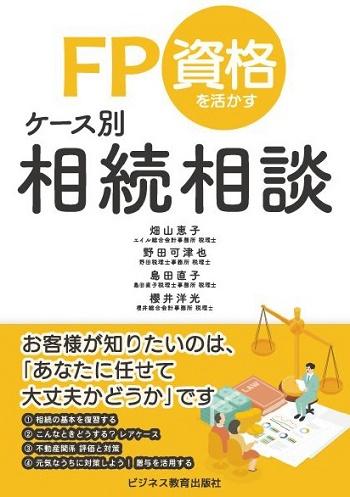 相続・不動産コンサルティングコース【2ヶ月コース】(相続&不動産の税金に強くなるコース 改題)