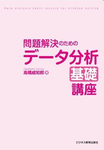 ビジネスデータ分析コース【3ヶ月コース】