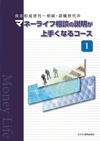 資産形成世代~相続・退職世代の マネーライフ相談の説明が上手くなるコース【2ヶ月コース】