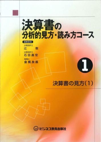決算書の分析的見方・読み方コース