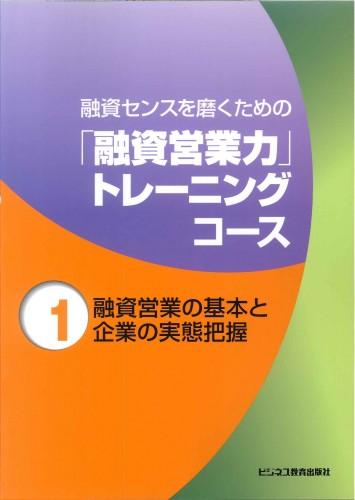 「融資営業力」トレーニングコース【3ヶ月コース】