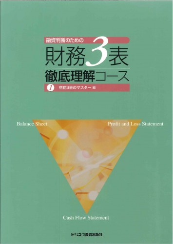 財務3表徹底理解コース【2ヶ月コース】