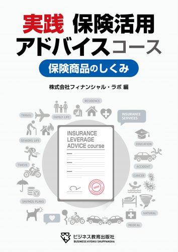 実践保険活用アドバイスコース【3ヶ月コース】