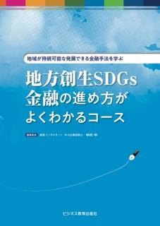 地方創生SDGs金融の進め方がよくわかるコース【3ヶ月コース】