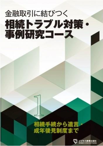 相続トラブル対策・事例研究コース【3ヶ月コース】