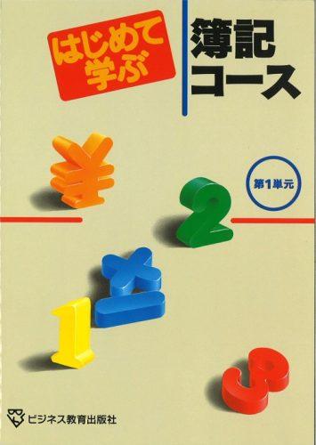 はじめて学ぶ簿記コース 〔日商簿記3級チャレンジ編〕
