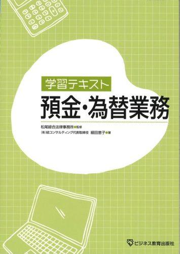 預金・為替業務コース