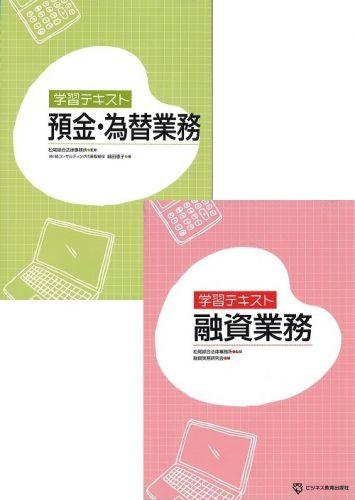預金・為替/融資業務総合コース